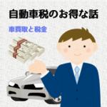 車の買取の際に自動車税はどうやって返金される?