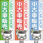 中古車の価格が販売会社ごとに違うのはなぜか?